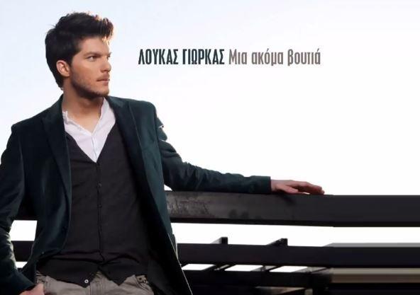 """Ο Λούκας Γιώρκας κάνει """"Μια ακόμα βουτιά"""" στο νέο του τραγούδι! #greekmusic"""