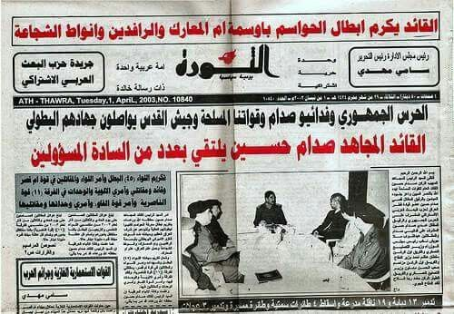 صحف قديمه 1 4 2003 Political History Iraq War My Books