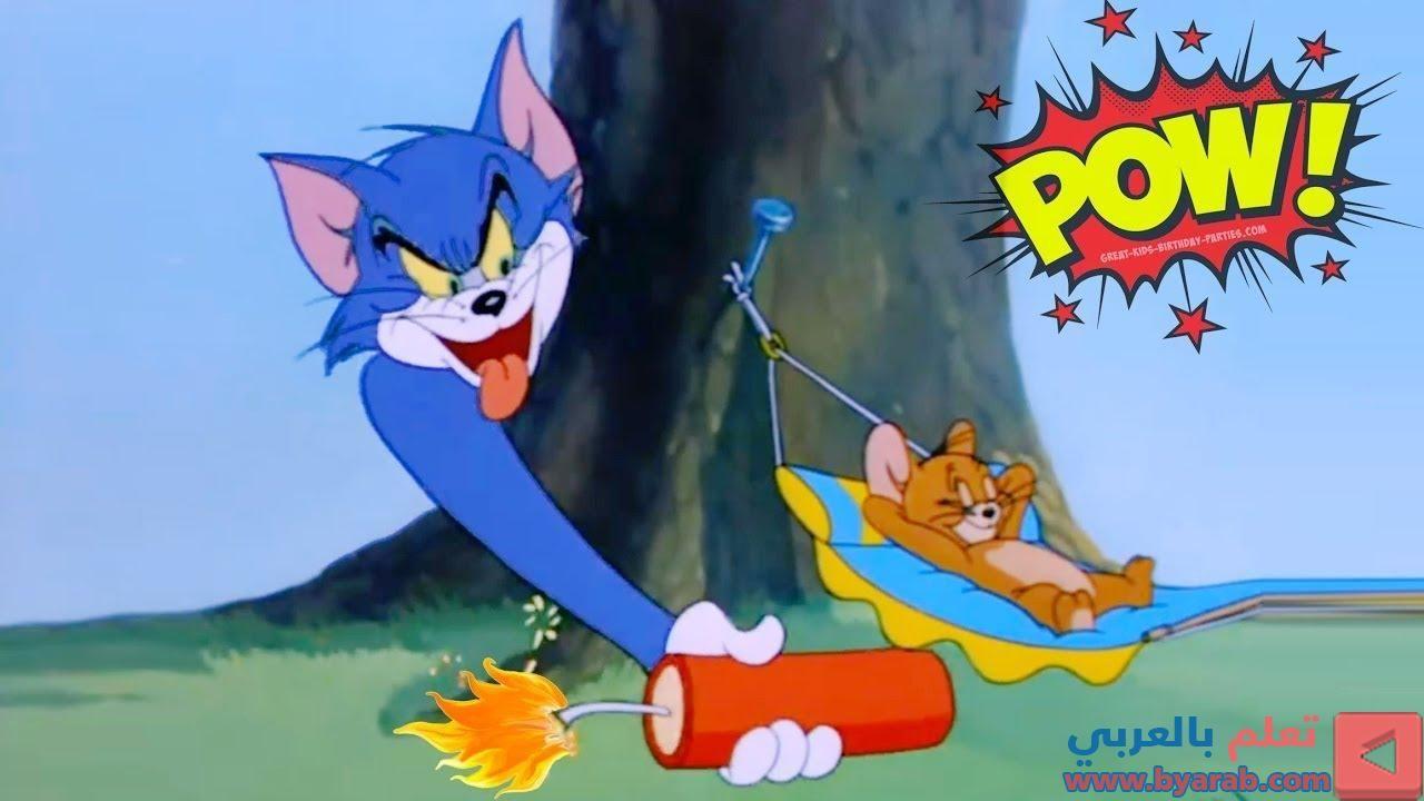 فلم توم وجيري جودة عالية Hd Tom And Jerry 2018 Cool Cartoons Tom And Jerry Cartoon