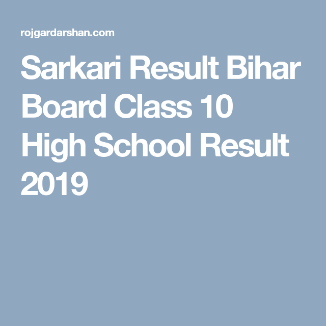Sarkari Result Bihar Board Class 10 High School Result 2019 | Rojgar