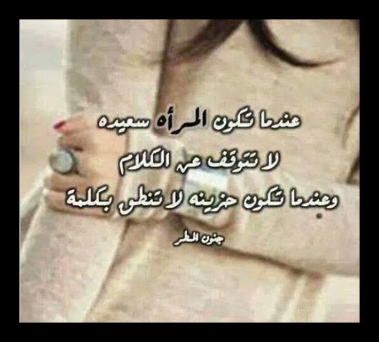 المرأه م Quotes Words My Love