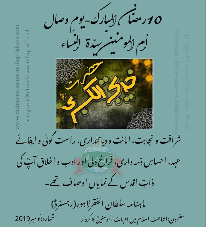 10ramadan Youm E Wisal Hazrat Khadija Ra Bit Ly 2z0gsgy Sultanulashiqeen Sultanbahoo Tehreekdawatefaqr Tdf Faqr Spirituality Sufism Ramadan Mystic