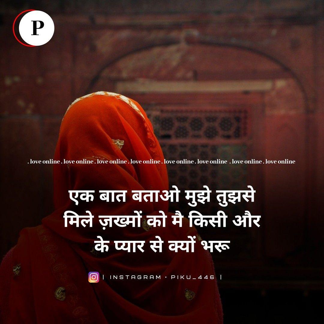 #sadshayari #hindi #Urdu #hariyana #poetry #hindishayaris #wordsofwisdom #wordswag #feelings #jazbat #writerlife  #hindiwords #hindiwriter #gazal #2lines #shayari #qoutes #alonequotes #ektarfapyar #brokenheart #onesidedlove #cute #lovequotes #poems #sadshayri #2line #life