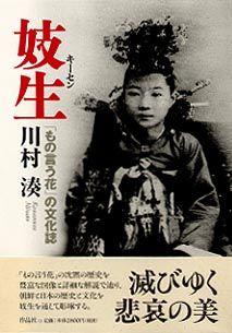 ✩ GISAENG ✩【기생】 #Korean #gisaeng #kisaeng #ginyeo #kinyeo #courtesans #vintage #retro #korea #history #기생 #기녀 #한국역사 作品社|妓生(キーセン)