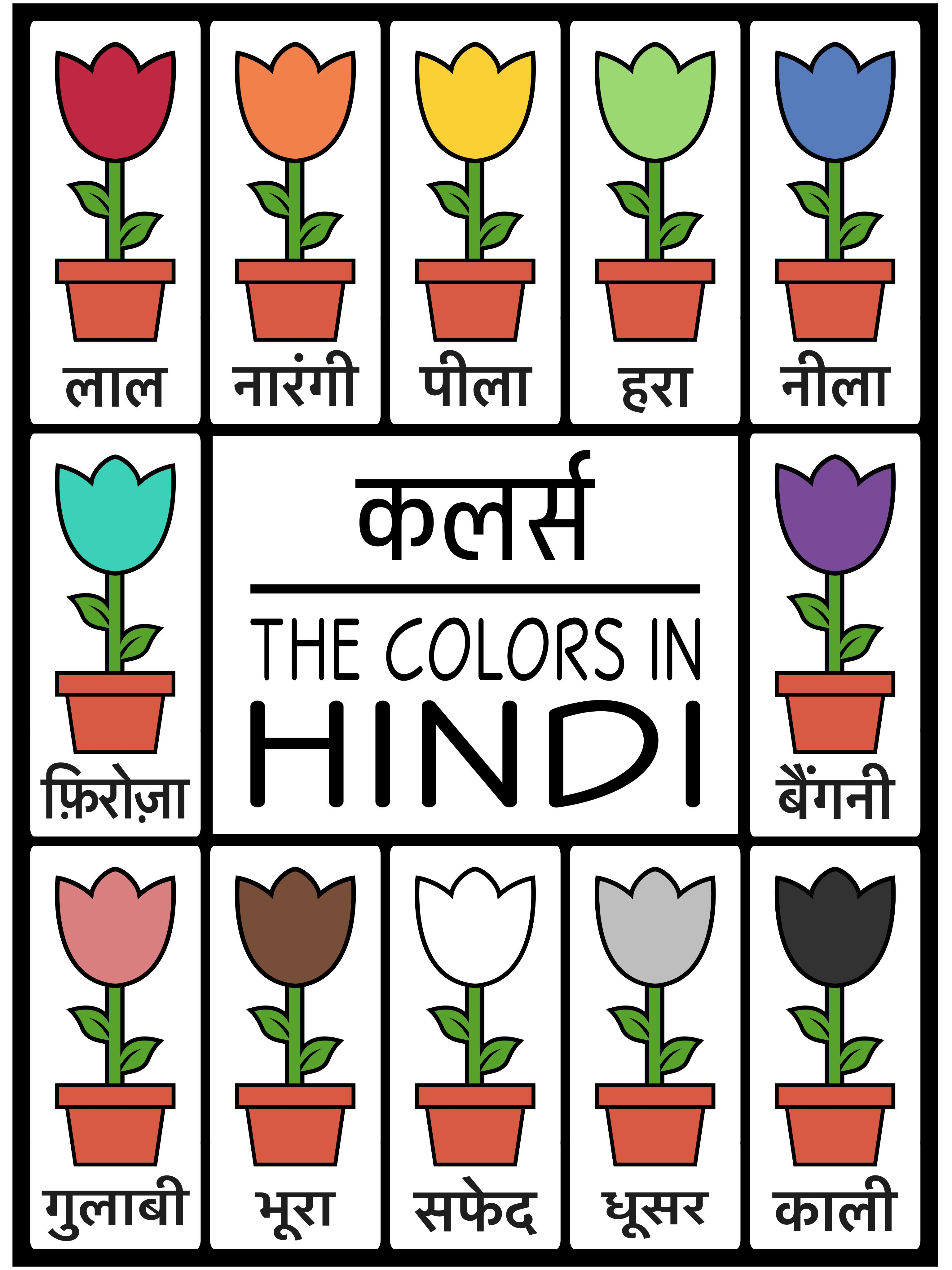 Hindi Colors Flower Printables High Resolution