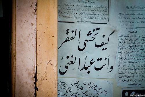 ب ـغ داد Islamic Quotes Wallpaper Arabic Quotes Little Prayer