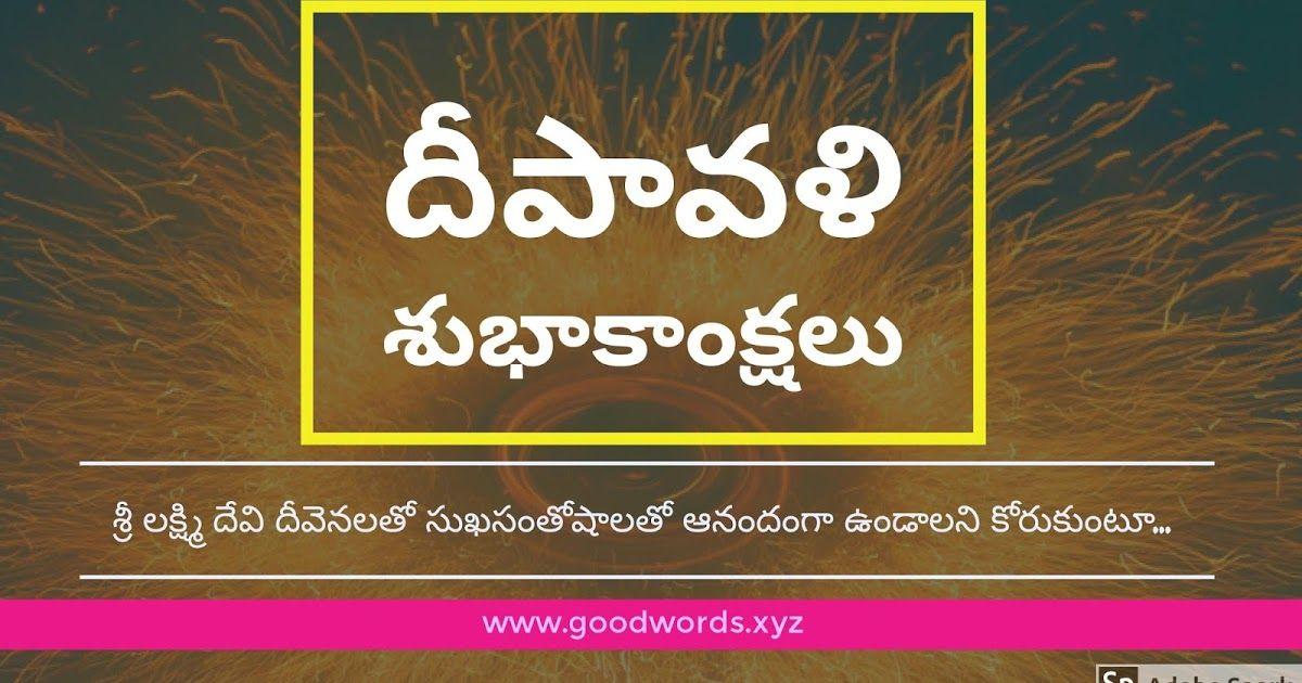 Telugu classic deepavali greetings messages good words xyz telugu classic deepavali greetings messages m4hsunfo