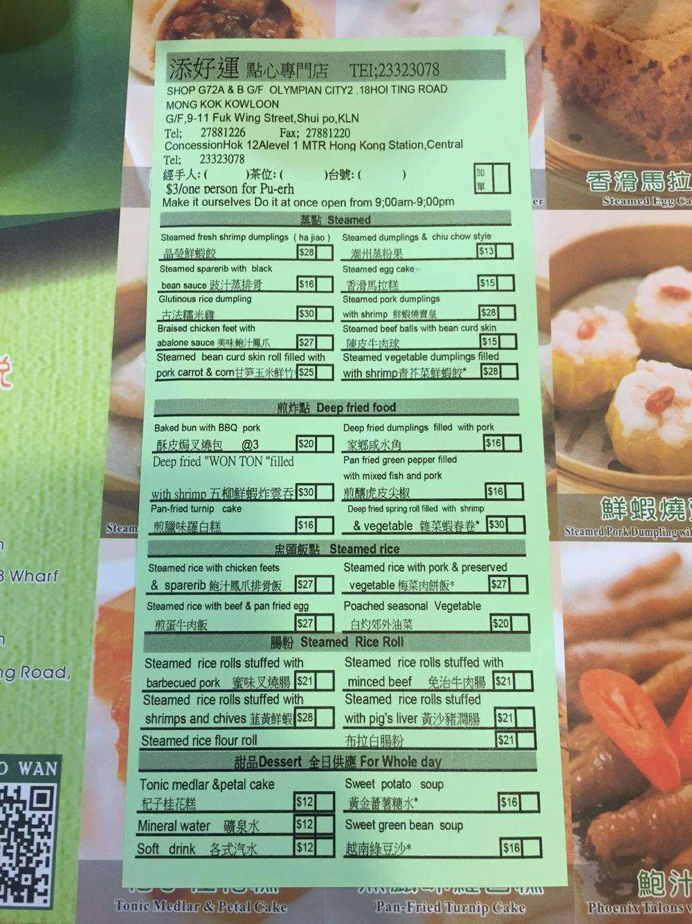 Menu Tim Ho Wan Dim Sum Restaurant Hong Kong Hk Station Steamed Shrimp Spare Ribs Dim Sum