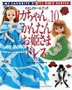 My Favorite Doll Book - Jenny & Friend Baby Book 10 - Patitos De Goma - Picasa Web Albums