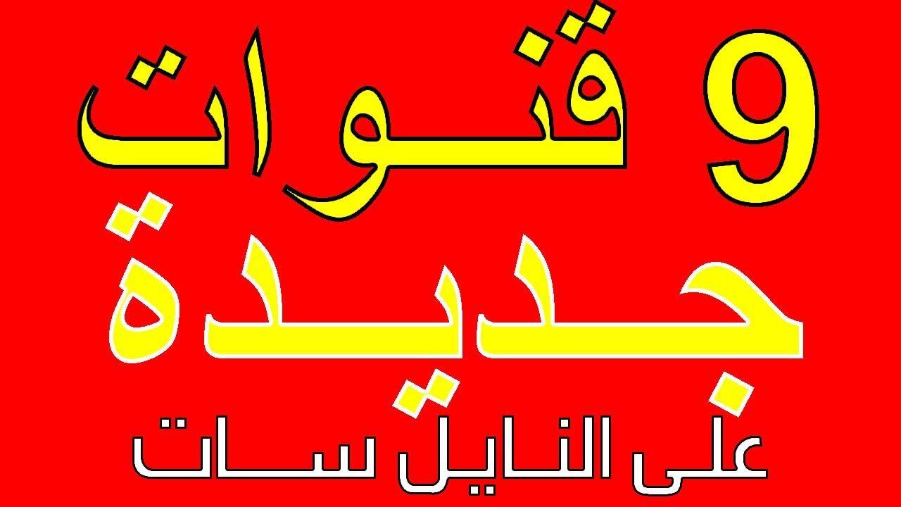 ترددات 9 قنوات جديدة ظهرت على النايل سات Arabic Calligraphy Calligraphy Art