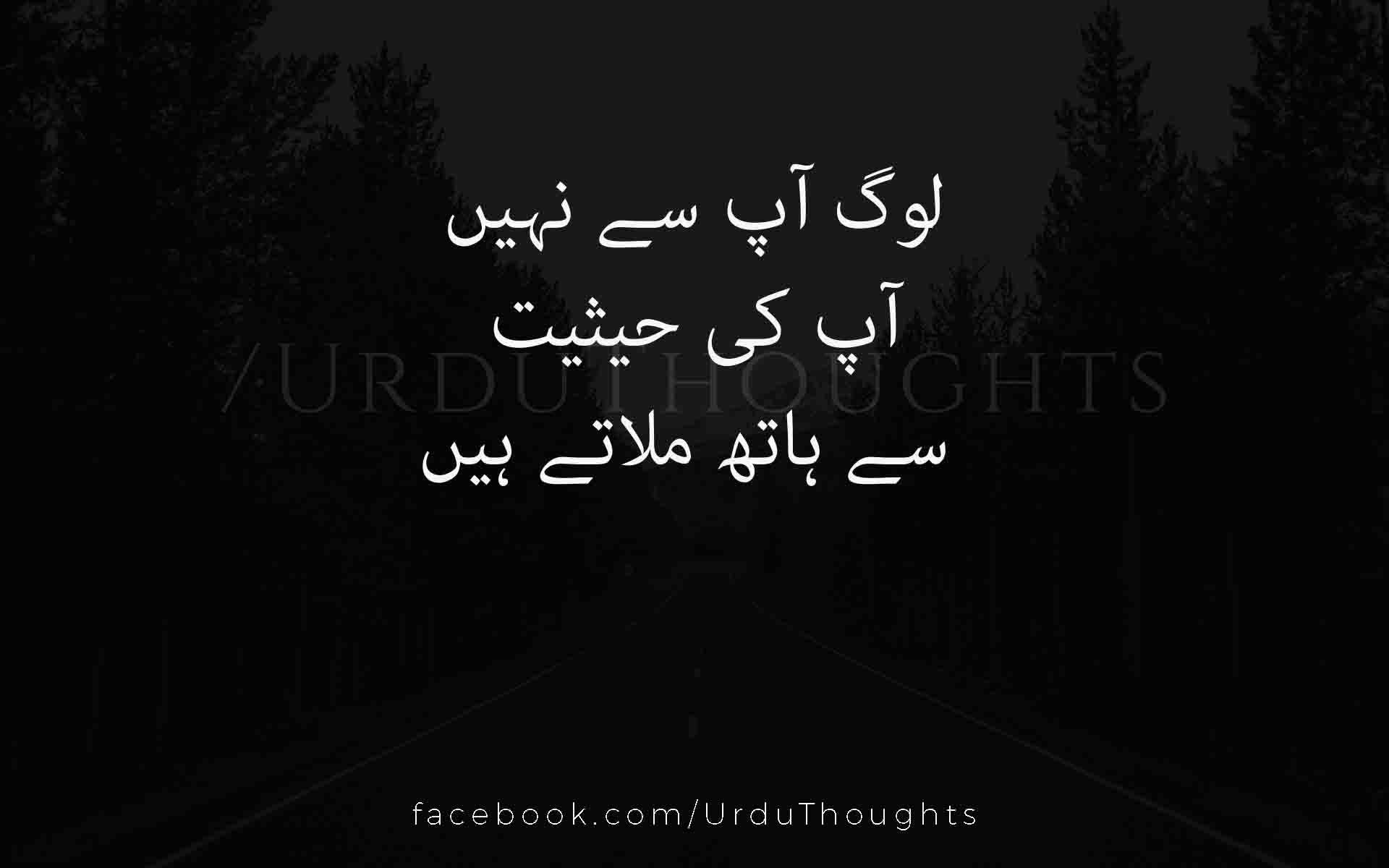 Best Sad Romantic Muhabbat People Life Urdu Quotes Urdu Thoughts