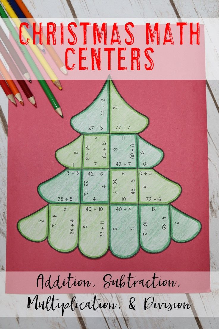 Math Puzzles For Elementary Students Hojo S Teaching Adventures Llc Maths Puzzles Christmas Math Christmas Math Worksheets [ 1104 x 736 Pixel ]