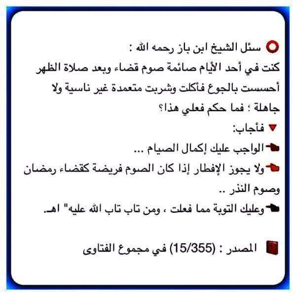 فتاوي ابن باز رحمه الله Math Islam Math Equations