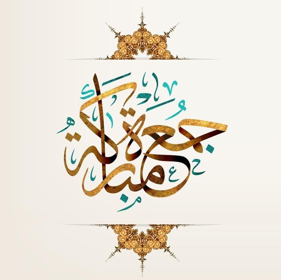 صور دعاء يوم الجمعة 2020 Islamic Calligraphy Islamic Pictures Arabian Art