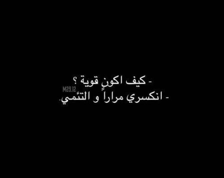 Pin By Manar Ammar On حساب جميل انزل فيه صور وحكم وخلفيات وكل شي Arabic Calligraphy Calligraphy Poster