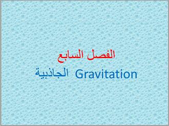 الفيزياء أول ثانوي الفصل الدراسي الأول Gravitation