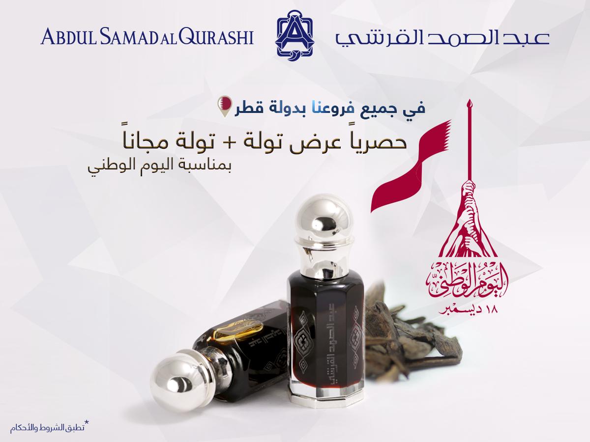 بمناسبة اليوم الوطني 18 ديسمبر حصريا عرض تولة تولة مجانا في جميع فروعنا بدولة قطر تفضلوا بزيارتنا Darth Vader Darth Character
