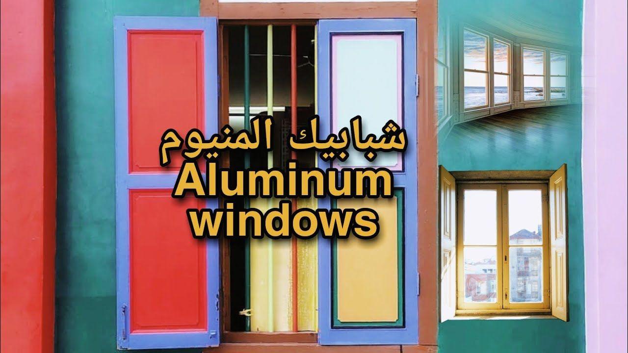 شبابيك المنيوم المنيوم شبابيك Aluminum Windows Aluminum Windows 1080p Aluminium Windows Windows