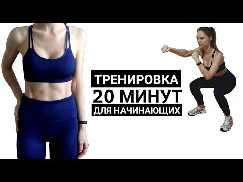 тренировка дома для похудения для начинающих видео