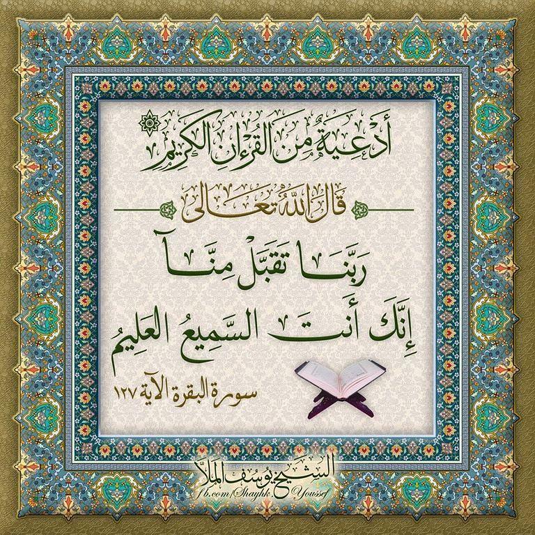 ربنا تقبل منا إنك أنت السميع العليم Gallery Wall Instagram Posts Islamic Calligraphy