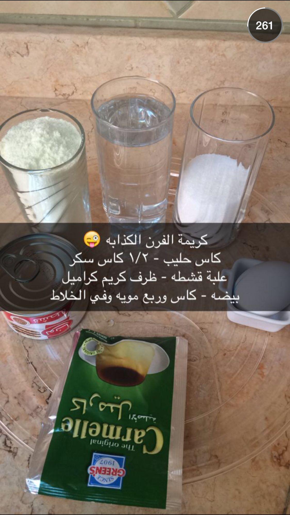 كريمه Arabian Food Food Recipies Arabic Food