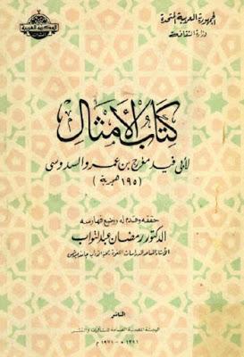 كتاب الأمثال لمؤرج السدوسي تحقيق رمضان عبد التواب Pdf