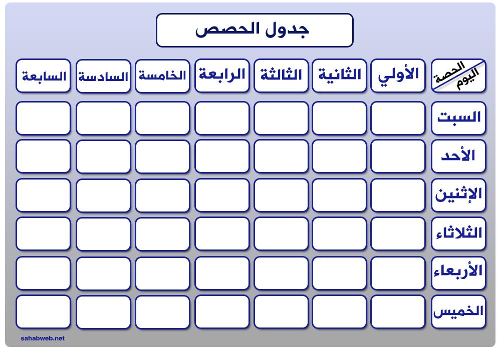 جدول حصص فارغ 10 جداول احترافية مدرسية مجانا Infographic Resume Desktop Publishing Computer Keyboard