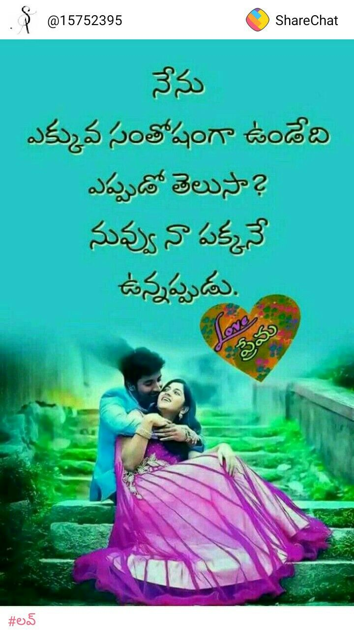 Pin By Divya Devaraju On Saipallavi Images Love Breakup Quotes Love Quotes In Telugu Heart Touching Love Quotes