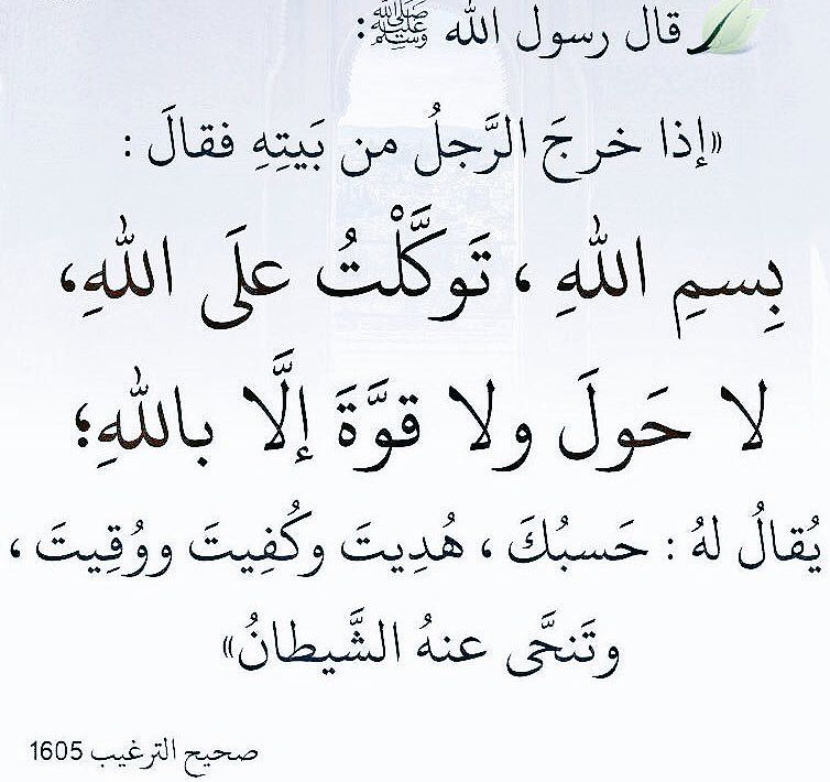 دعــاء الـخـروج مـن الـمـنـز Math Quran Calligraphy