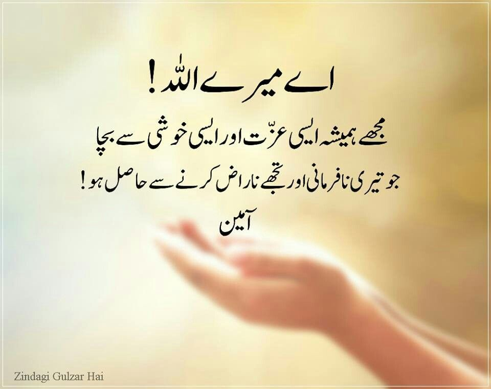 Urdu Quotes Islamic Poetry Inspire Allah Muslim Prayers Inspring Inspirational About