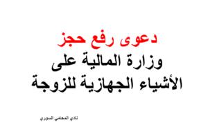صيغ العقود و الدعاوي Archives نادي المحامي السوري Calligraphy Arabic Calligraphy
