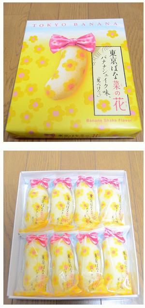 Tokyo Banana Banana Shaped Sponge Cakes With Banana Custard Cream