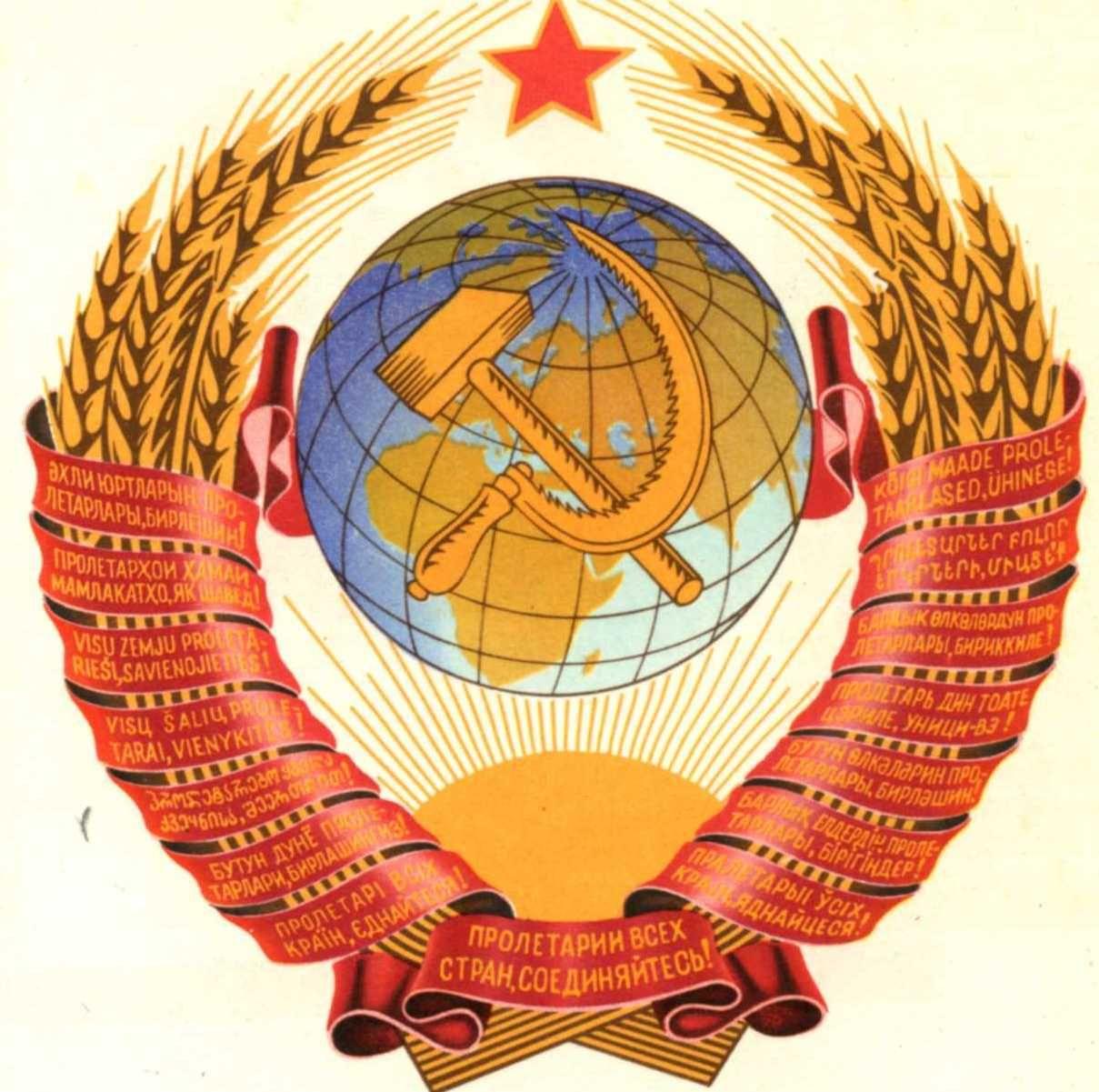 Герб СССР | Герб, Ностальгия и Советский союз