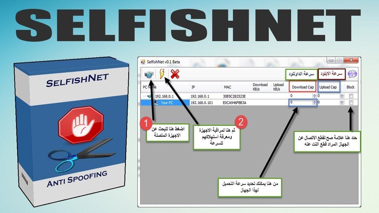 تنزيل برنامج سلفش نت Selfishnet لتحديد سرعة الإنترنت للمتصلين بالراوتر من ميديا فاير Programming Apps Spoofs Free Books Download
