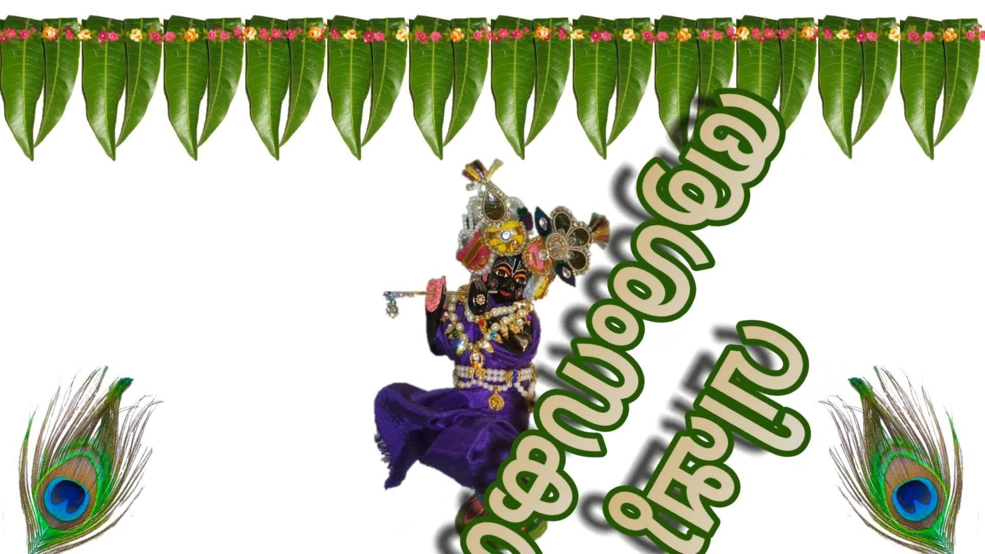 Happy Vishu Greetings Vishu Wishes In Malayalam Vishu Whatsapp