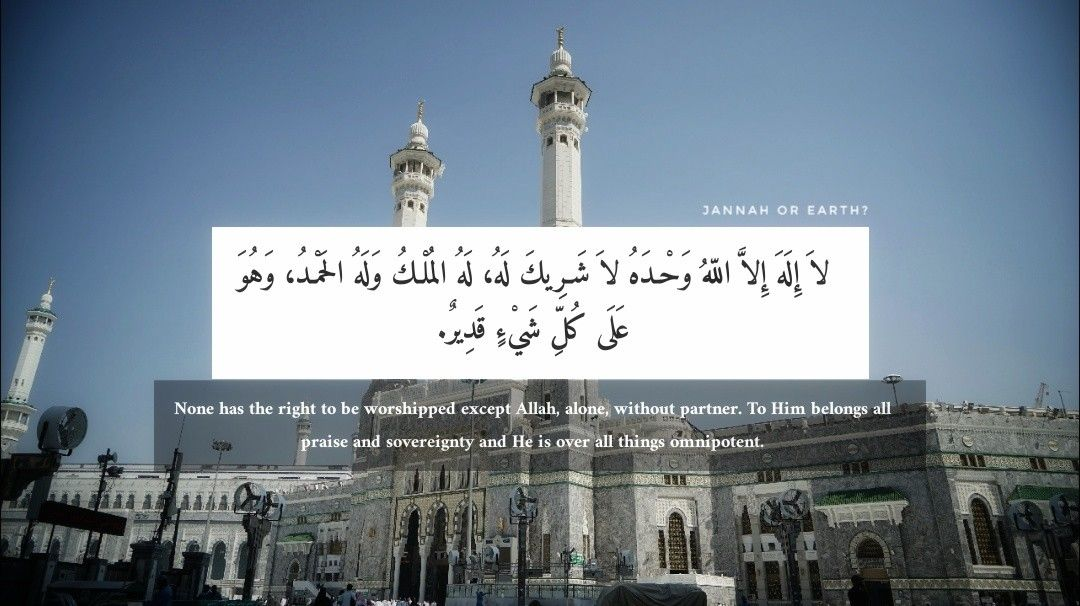 لا إله إلا الله وحده لا شريك له له الملك وله الحمد وهو على كل شيء قدير Omnipotent Praise Earth