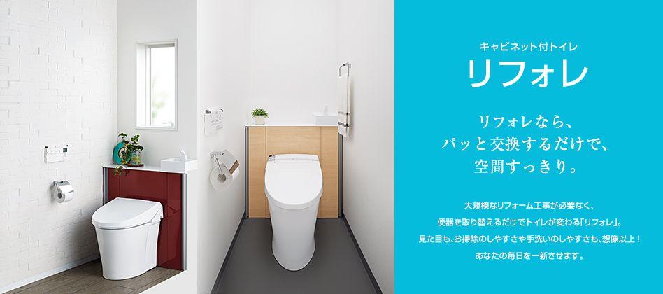 キャビネット付トイレ リフォレ リフォレなら パッと交換するだけで 空間すっきり リフォレ トイレ トイレ 壁紙