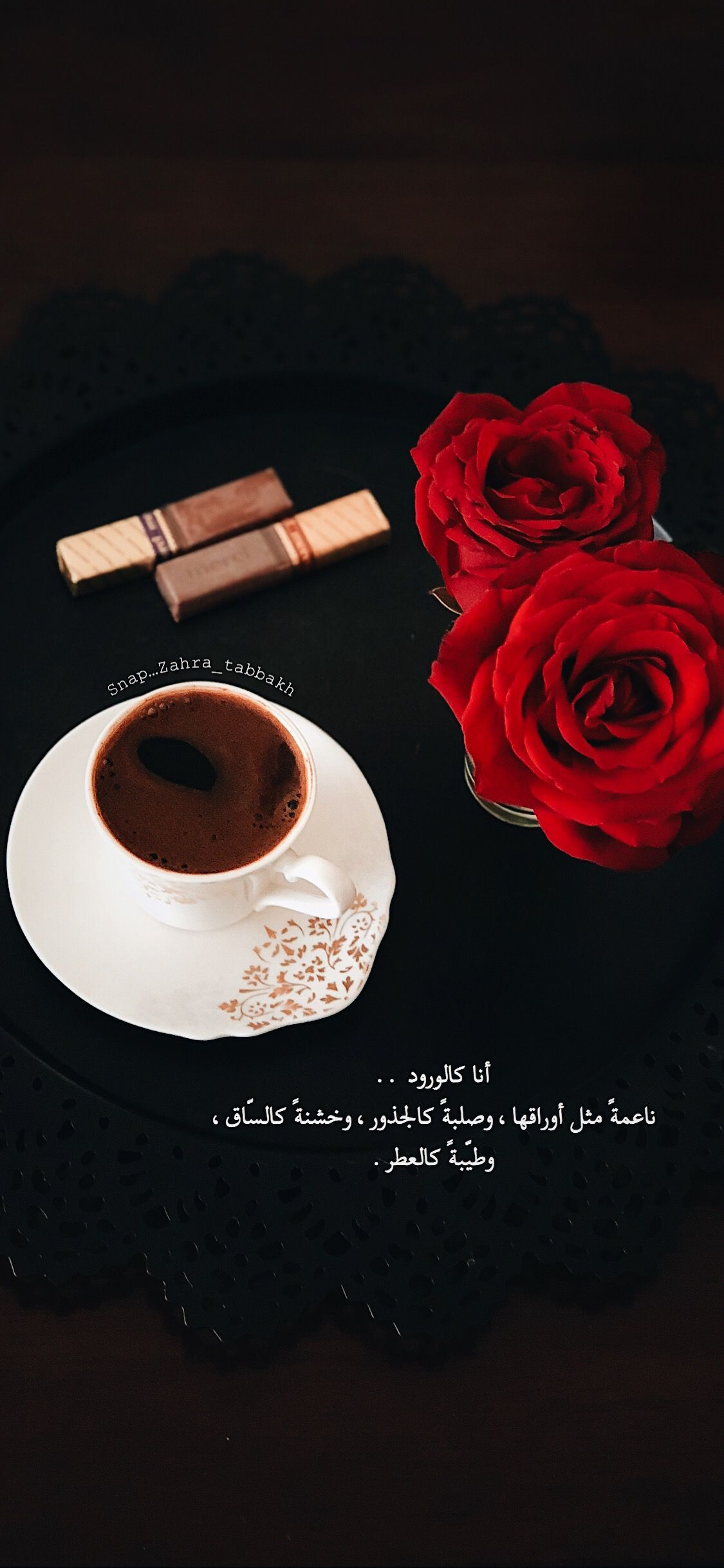 أنا كالورود Coffee Addict Coffee Coffee Tea