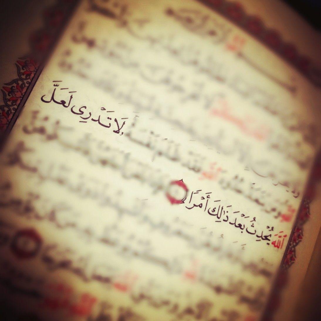 لا تدري لعل الله يحدث بعد ذلك أمر ا سورة الطلاق Quran Islam Calligraphy