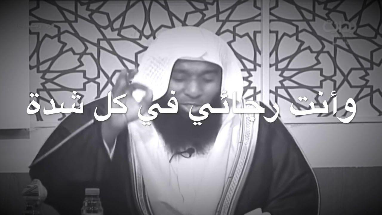 احفظوا هذا الدعاء الشيخ بدر المشاري Youtube Islam Islam Quran Neon Signs