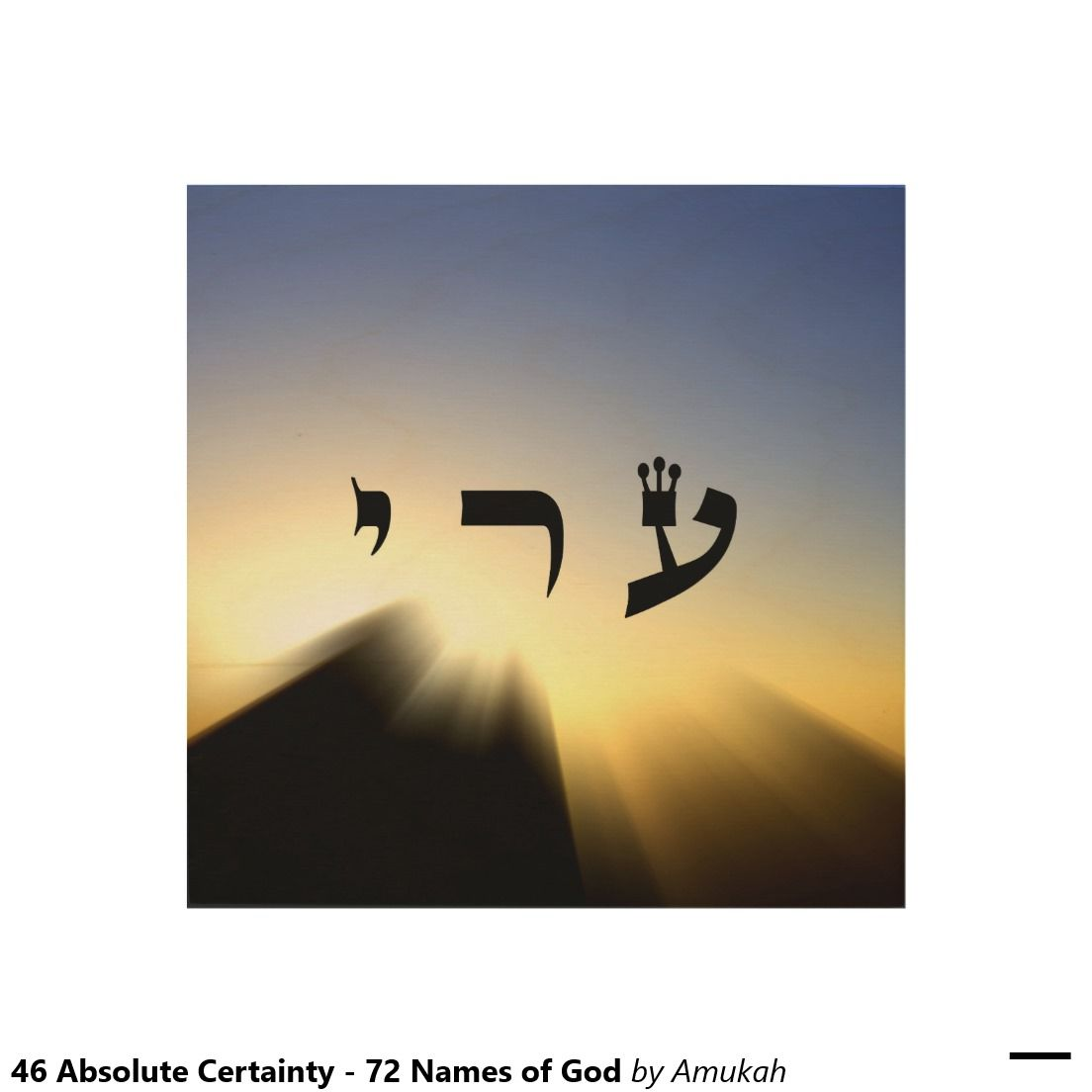46 Absolute Certainty - 72 Names of God Wood Wall Art | Wood wall ...