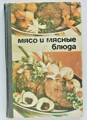 Photo of Meat and meat dishes. 1976, USSR, Soviet Cookbook, Russian C…