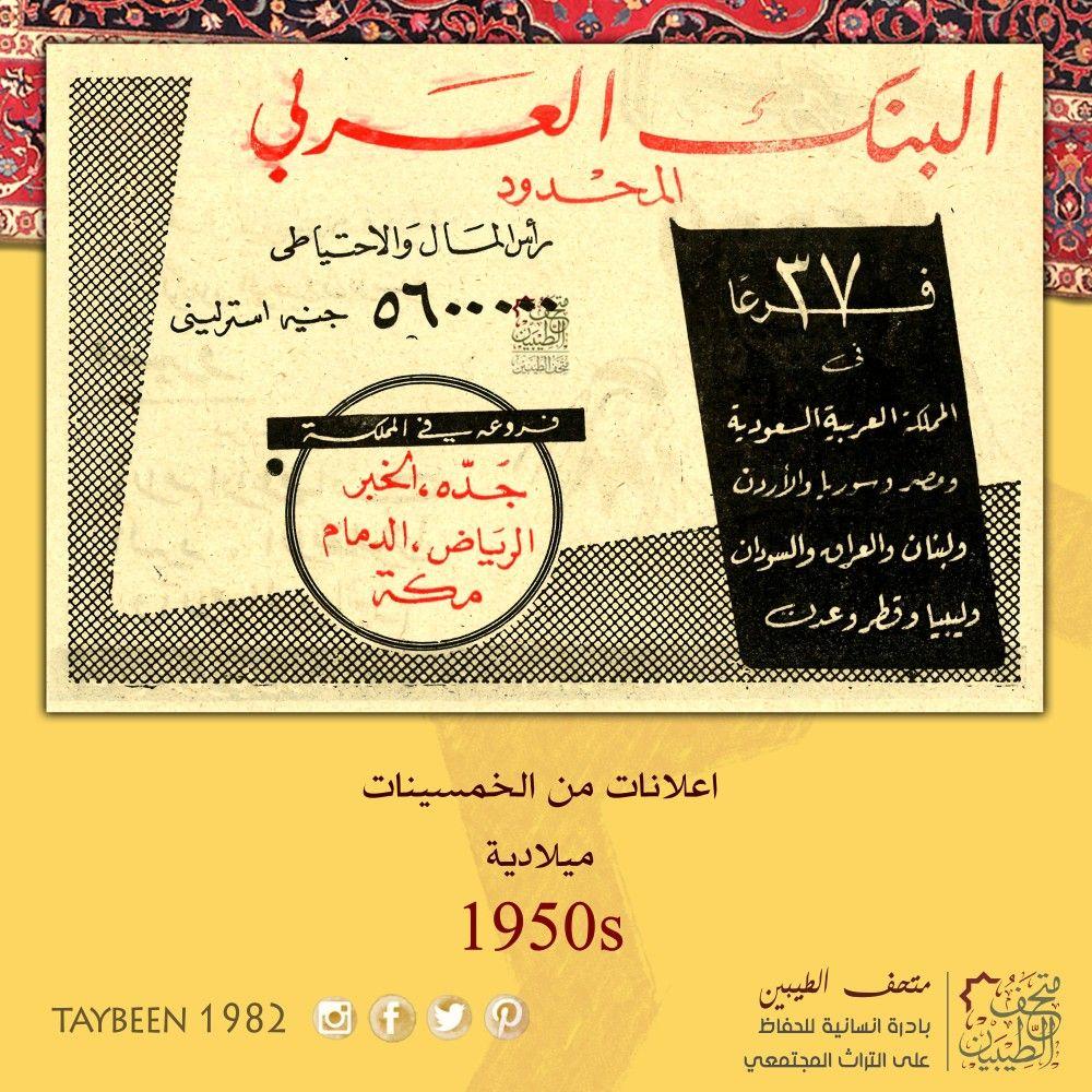 البنك العربي في الخمسينات ميلادية 1950s منشن صديقك ايام الطيبين متحف الطيبين لعبة زمان ذكريات شاركنا العاب الطيبي Movies Labels Movie Posters