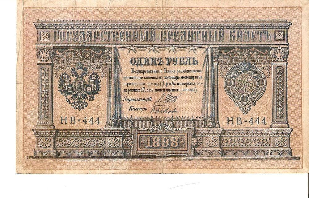 Russie Russia Empire 1 Rouble Rubel 1898 Shipov Bikov Ser Nv