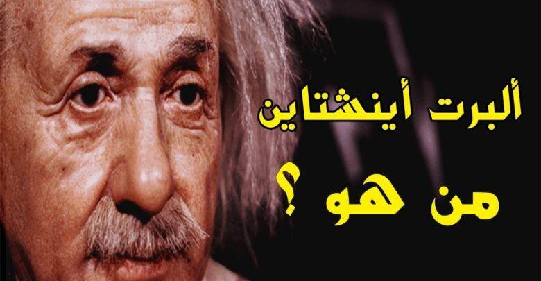 ماذا اخترع اينشتاين ثلاث اختراعات غيرت وجه العالم Movie Posters Poster Movies