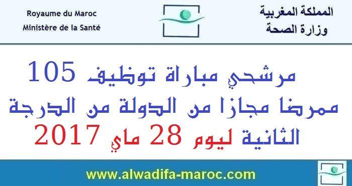 Liste Des Candidats Convoques Pour Participer Au Concours De Recrutement Des Ide 2eme Grade Math Math Equations Equation