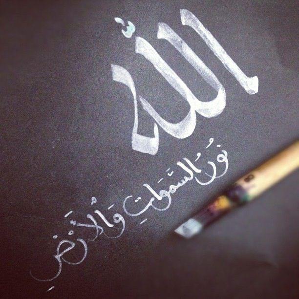الله نور السماوات والأرض Islamic Calligraphy Arabic Calligraphy