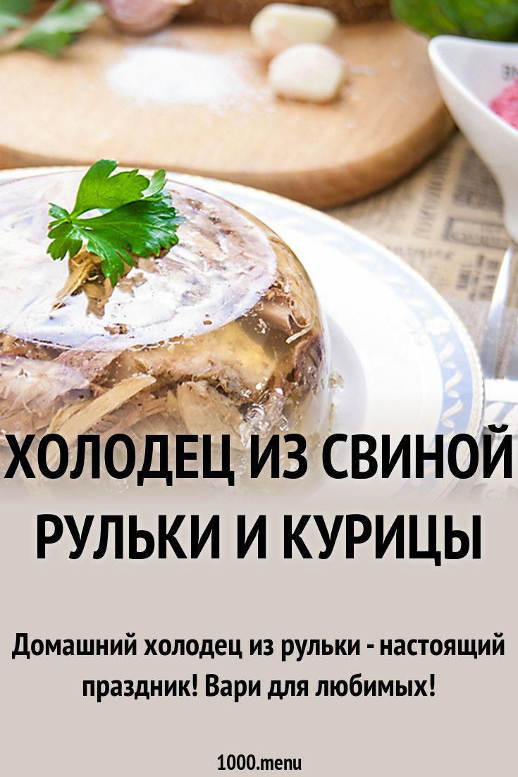 Холодец из свиной рульки и курицы рецепт с фото пошагово и ...