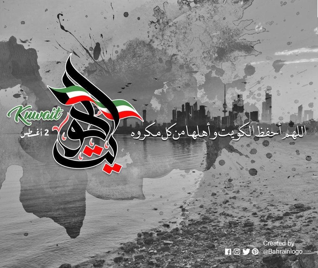 اللهم أحفظ الكويت وأهلها من كل مكروه مخطوطة جديدة لي ارجو