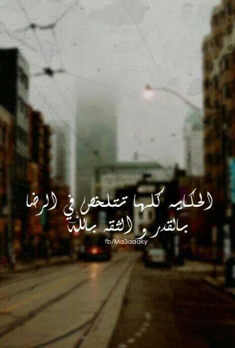 الرضا بالقدر والثقة بالله Arabic Love Quotes Arabic Quotes Words